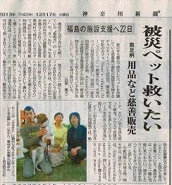 神奈川新聞掲載